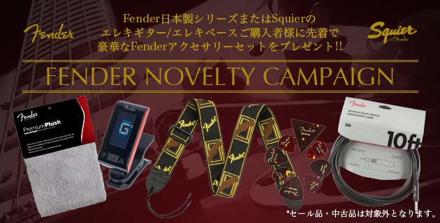 FENDER NOVELTY CAMPAIGN
