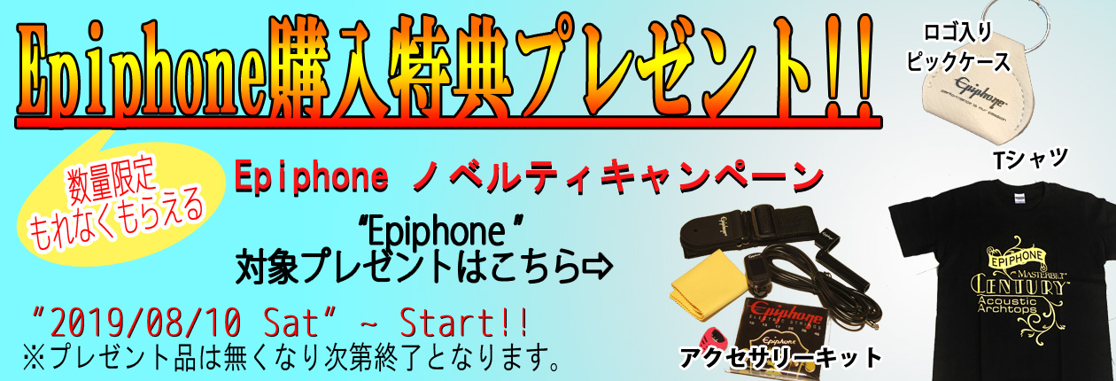 Epiphone Novelty Campaign