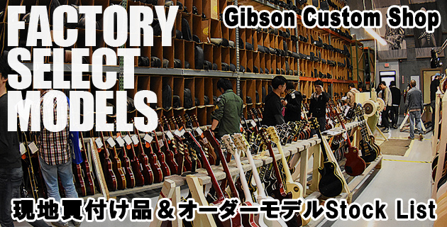 [Gibson Factory Select]