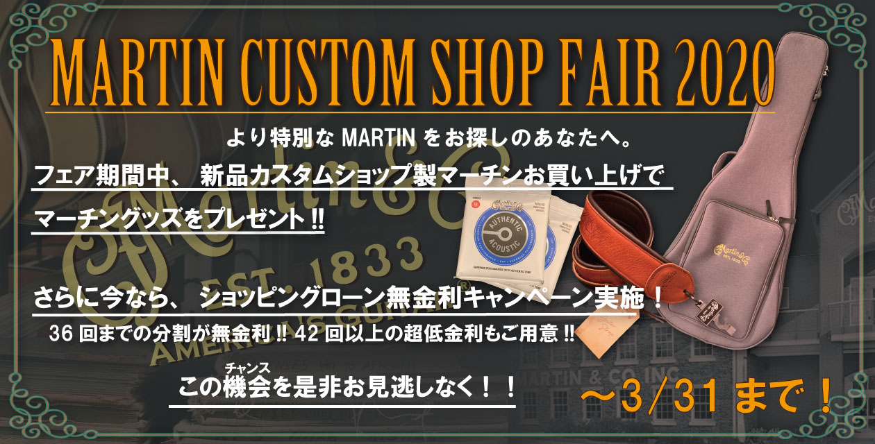 Martin Custom Shop Fair 2020