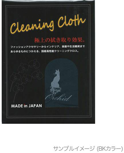 Cleaning Cloth (OCC180)