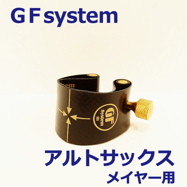 GF-System Asaxリガチャー メイヤー 用