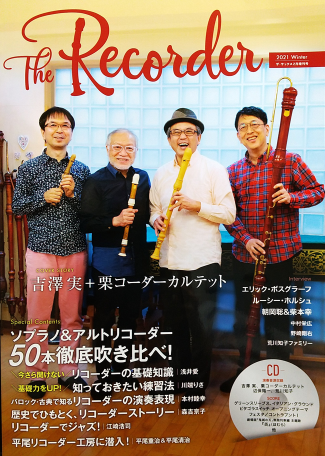 The Recorder 2021 Winter (ザ・リコーダー)