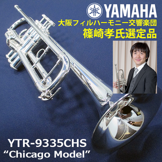 "YTR-9335CHS ""Chicago Model"" <クリストファー・マーチン選定品>"