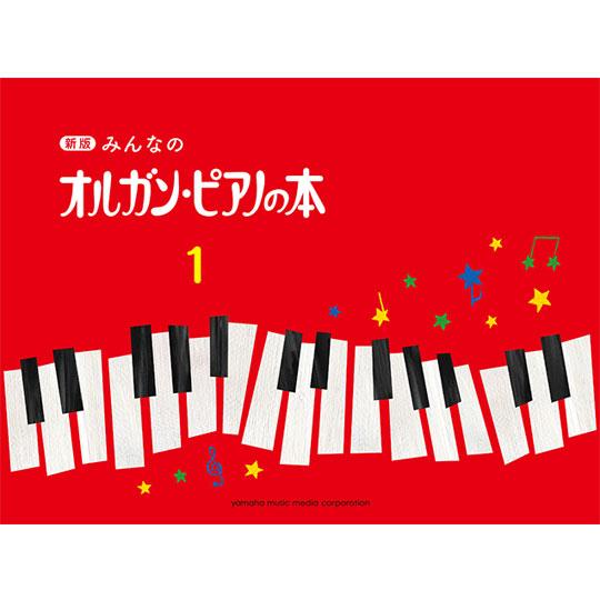 YAMAHA MUSIC MEDIA 新版 みんなのオルガン・ピアノの本 1
