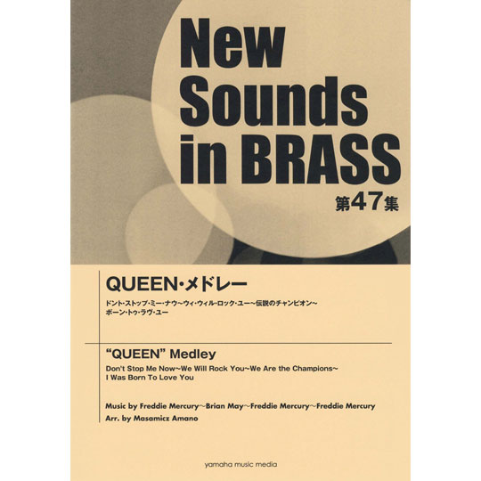 New Sounds in Brass 第47集 / QUEEN メドレー 【YAMAHA MUSIC MEDIA】