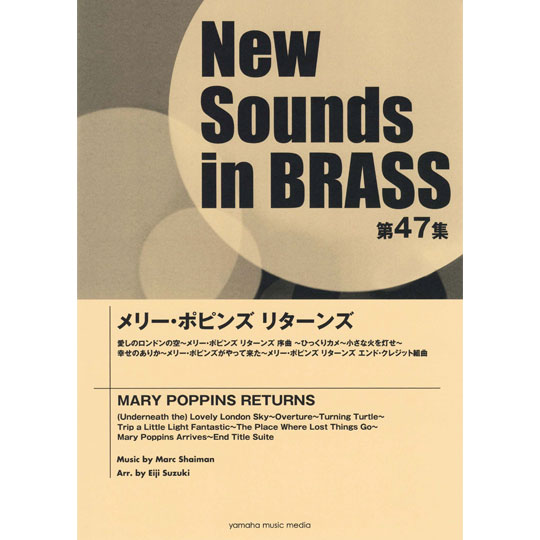 New Sounds in Brass 第47集 / メリー・ポピンズ リターンズ 【YAMAHA MUSIC MEDIA】
