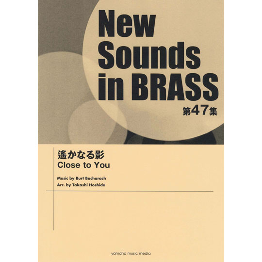 New Sounds in Brass 第47集 / 遙かなる影 【YAMAHA MUSIC MEDIA】