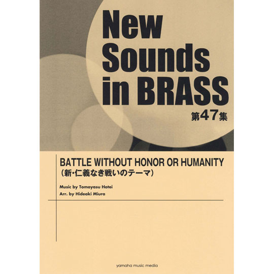 New Sounds in Brass 第47集 / BATTLE WITHOUT HONOR OR HUMANITY 【YAMAHA MUSIC MEDIA】