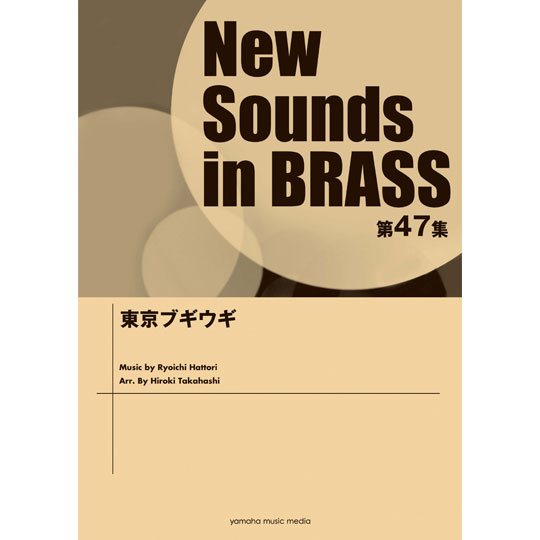 New Sounds in Brass 第47集 / 東京ブギウギ 【YAMAHA MUSIC MEDIA】