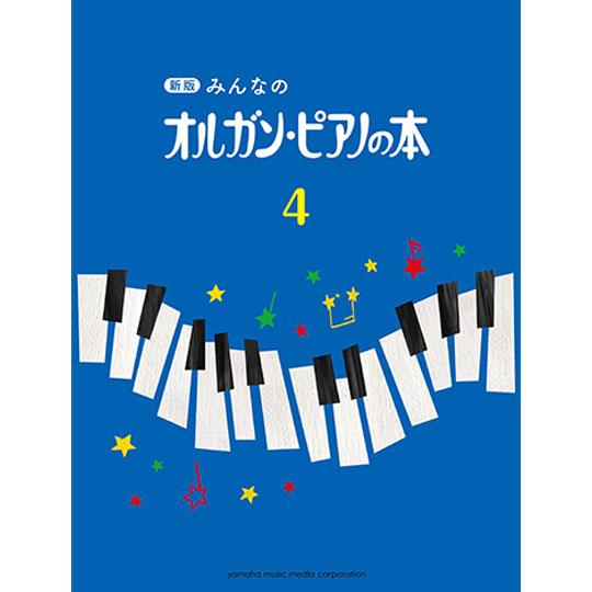 YAMAHA MUSIC MEDIA 新版 みんなのオルガン・ピアノの本 4