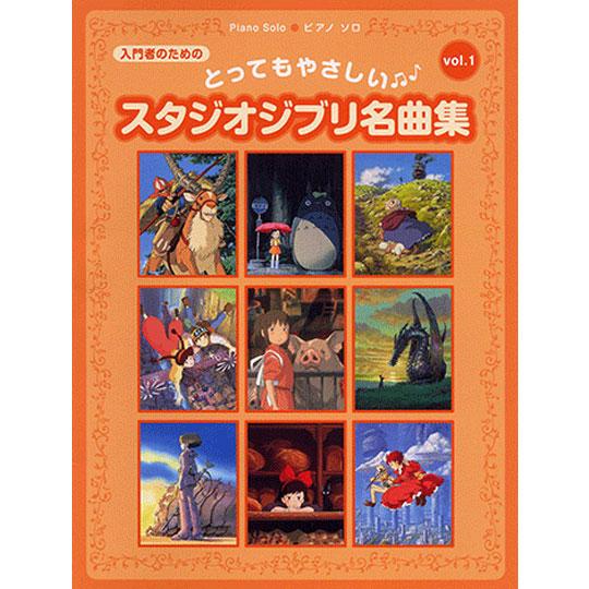 YAMAHA MUSIC MEDIA ピアノソロ とってもやさしい スタジオジブリ名曲集 vol.1