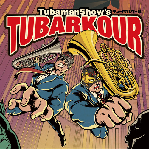 CD 【CD】TubamanshowTUBARKOUR シーディー 【CD】TubamanshowTUBARKOUR