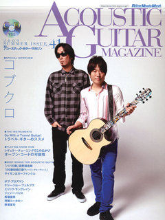 ACOUSTIC GUITAR MAGAZINE Vol.41