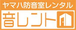 音レント YAMAHA ヤマハ 三木楽器
