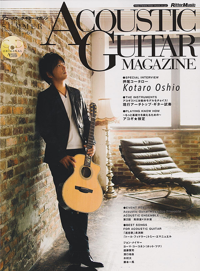 ACOUSTIC GUITAR MAGAZINE Vol.61