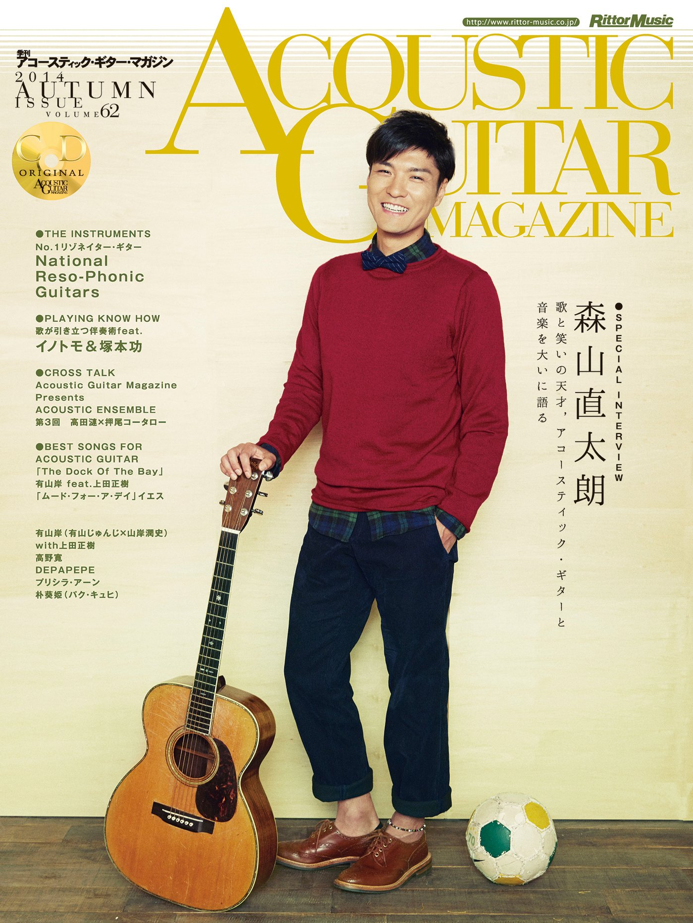 ACOUSTIC GUITAR MAGAZINE Vol.62