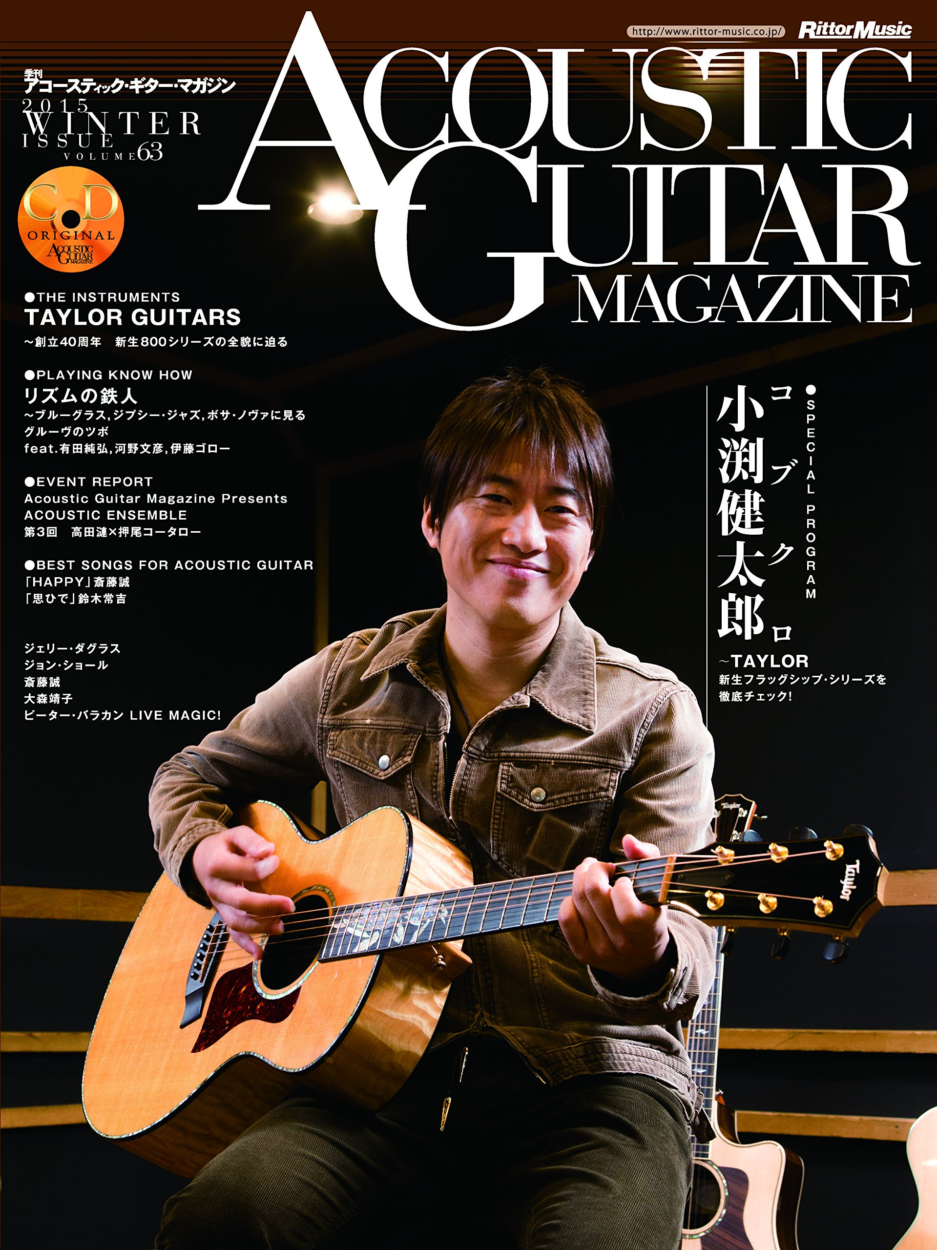 ACOUSTIC GUITAR MAGAZINE Vol.63