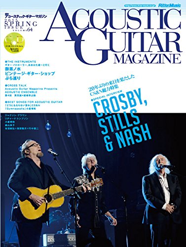 ACOUSTIC GUITAR MAGAZINE Vol.64