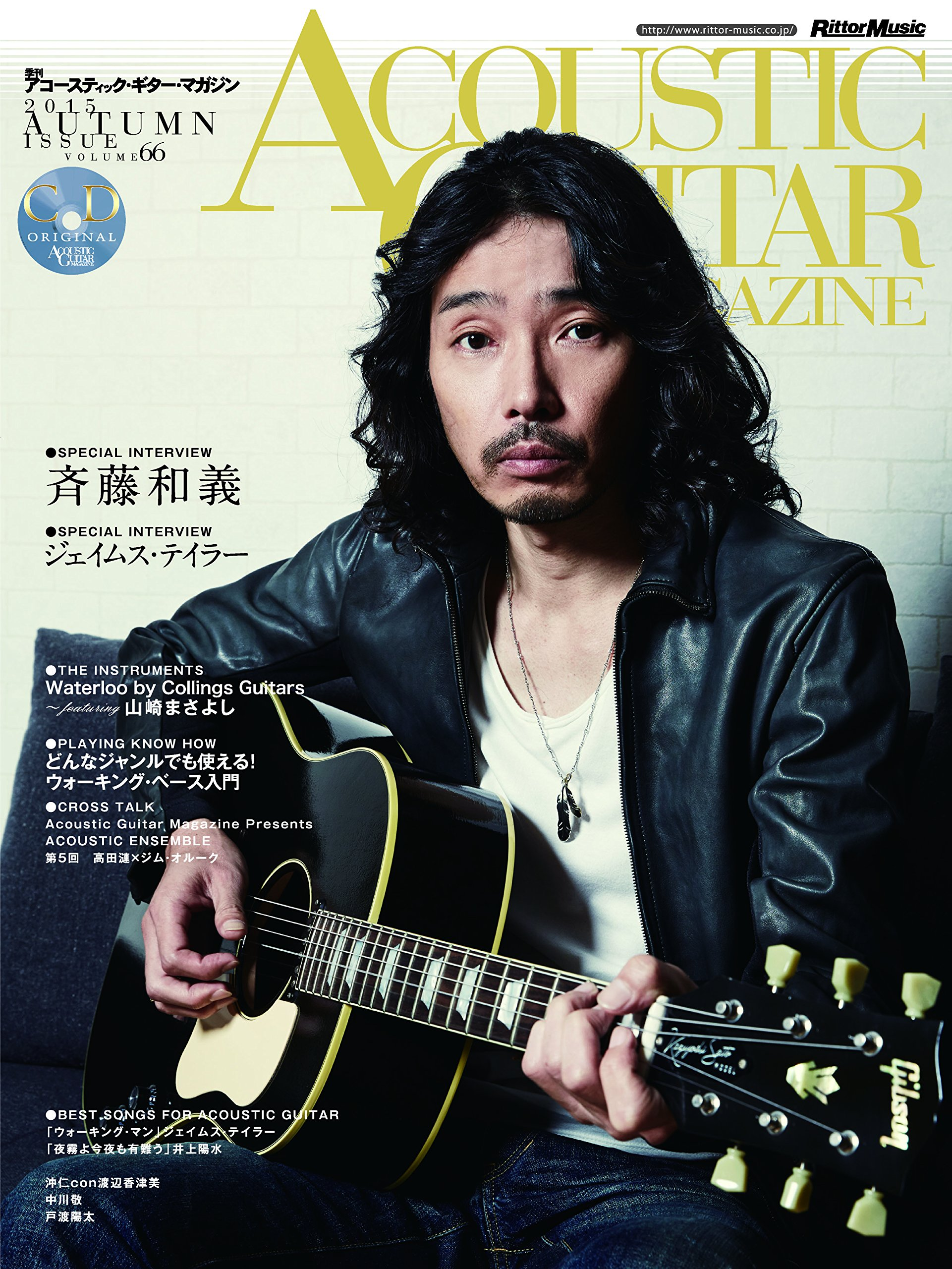 ACOUSTIC GUITAR MAGAZINE Vol.66