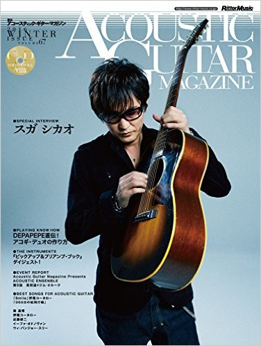 ACOUSTIC GUITAR MAGAZINE Vol.67