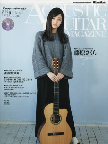 ACOUSTIC GUITAR MAGAZINE Vol.68
