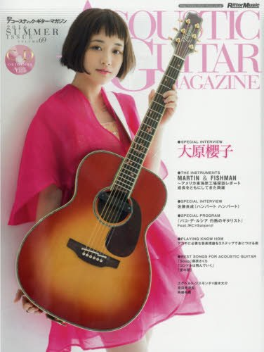 ACOUSTIC GUITAR MAGAZINE Vol.69