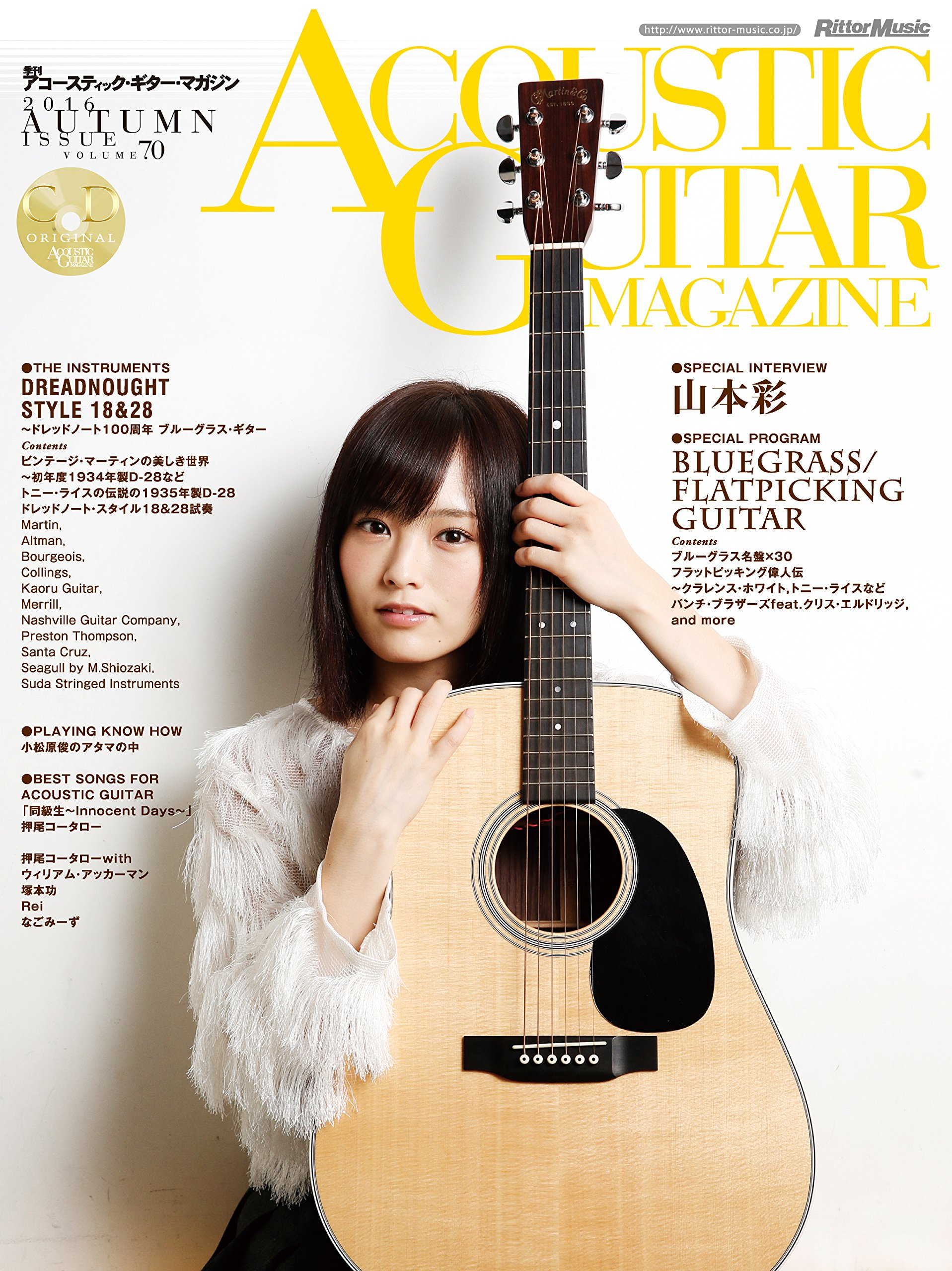 ACOUSTIC GUITAR MAGAZINE Vol.70
