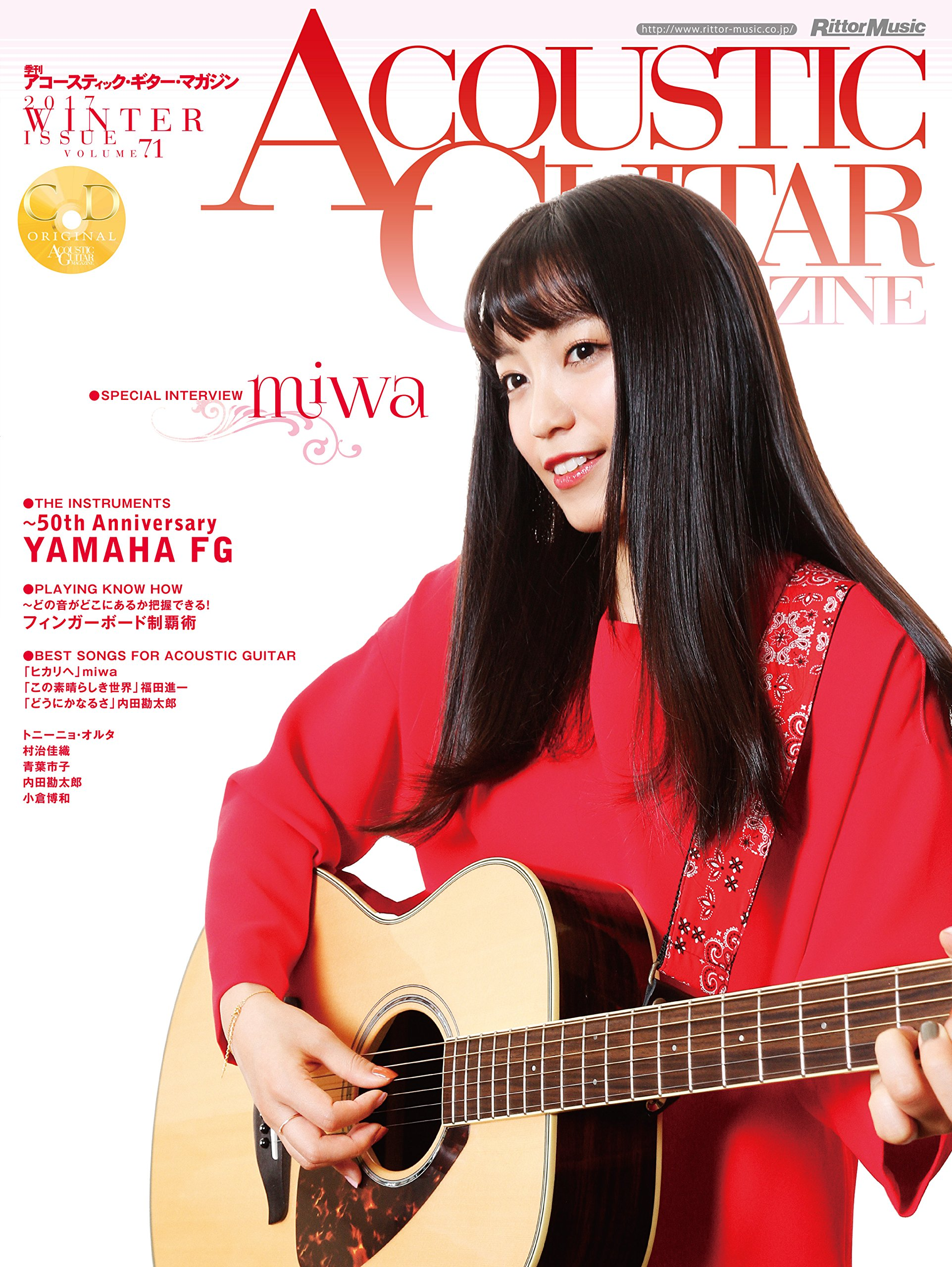 ACOUSTIC GUITAR MAGAZINE Vol.71