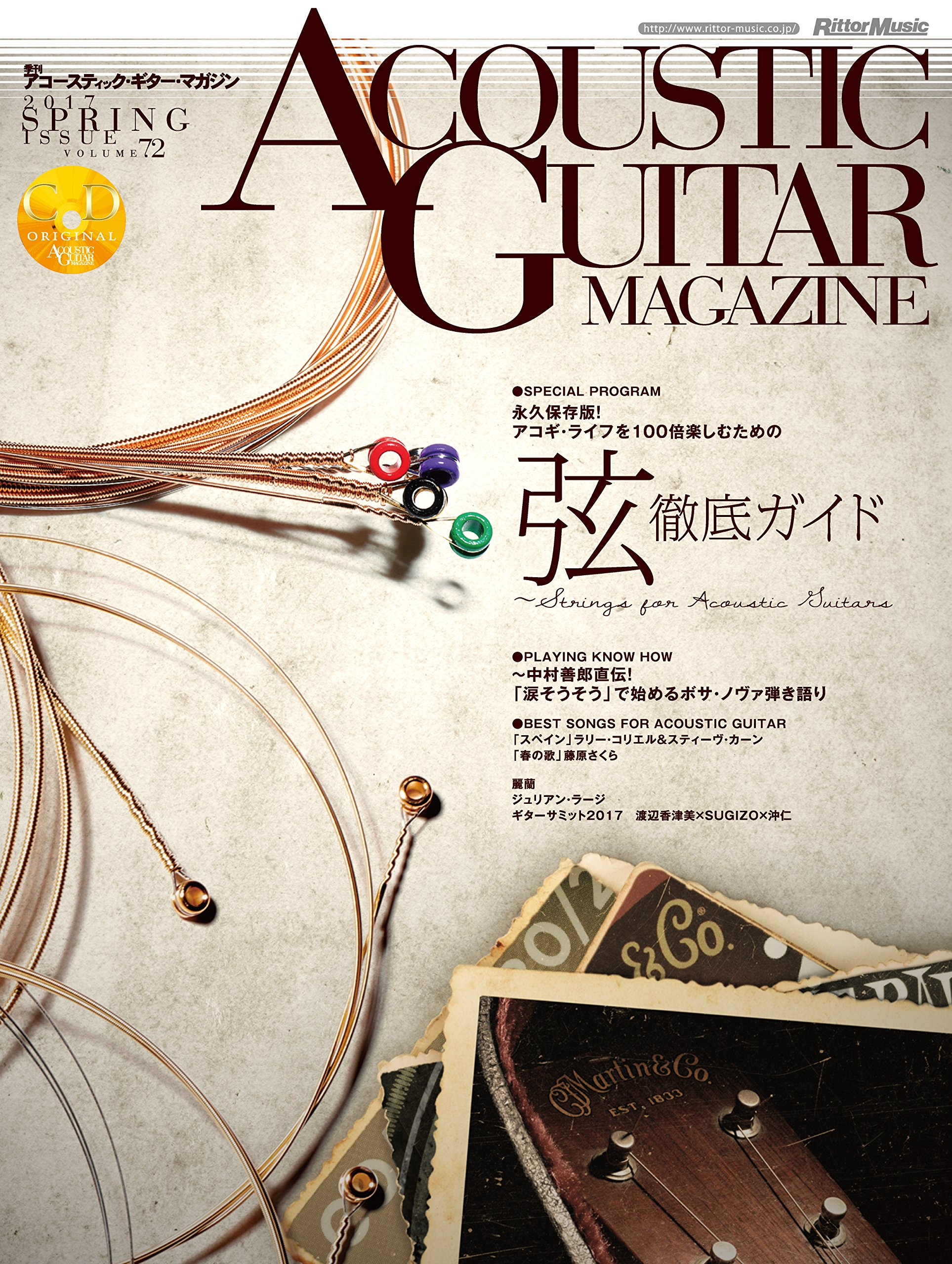 ACOUSTIC GUITAR MAGAZINE Vol.72