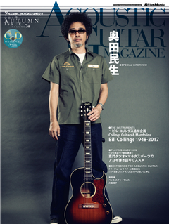 ACOUSTIC GUITAR MAGAZINE Vol.74