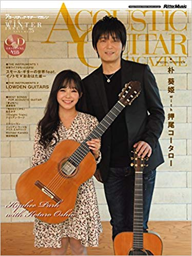 ACOUSTIC GUITAR MAGAZINE Vol.75