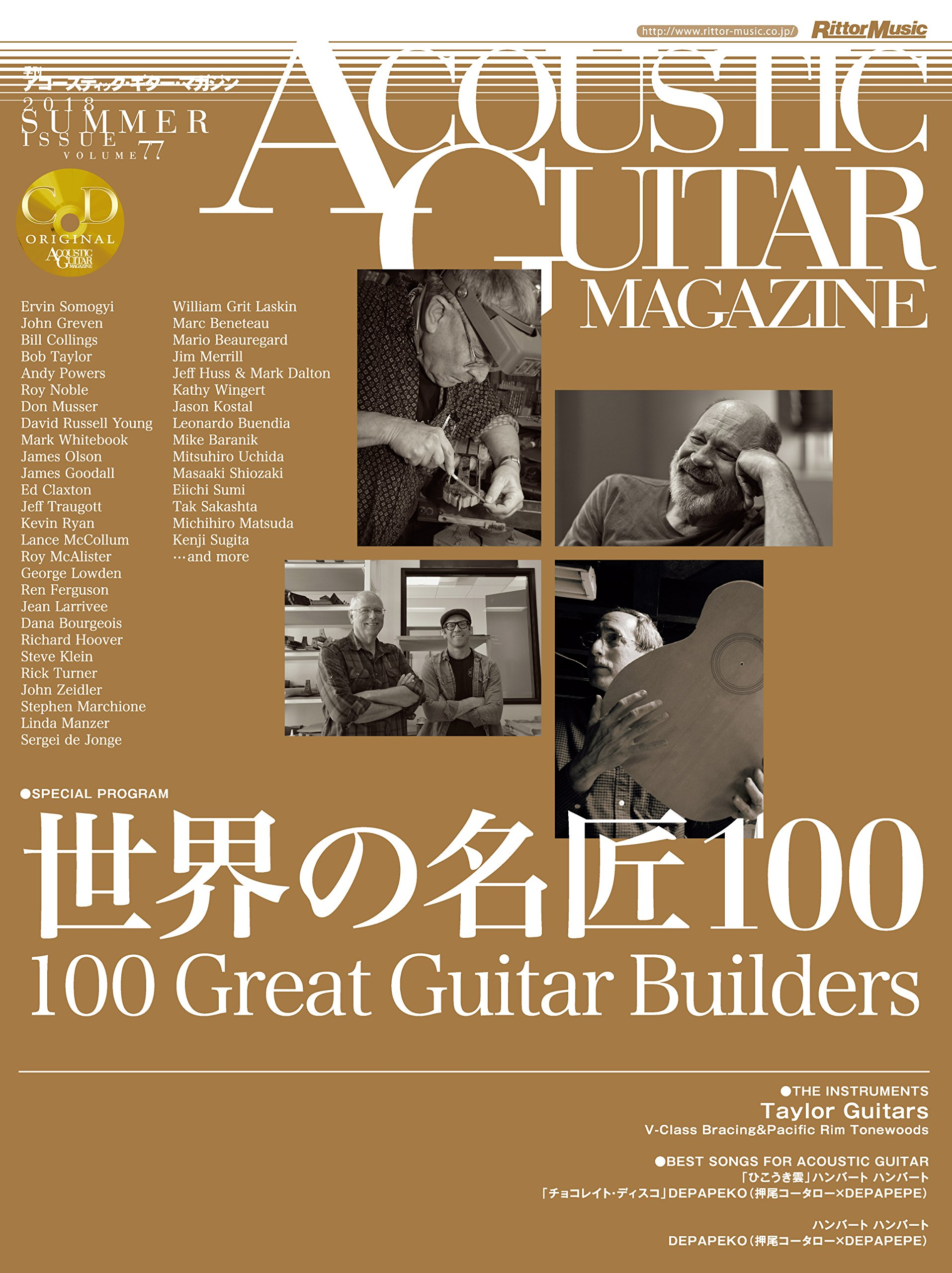 ACOUSTIC GUITAR MAGAZINE Vol.77