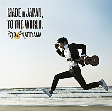 名渡山 遼 『Made in Japan,To the World.』