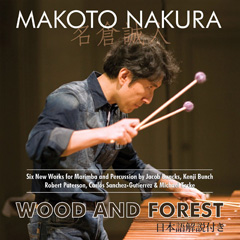 【CD/ネコポス発送】名倉誠人/WOOD AND FOREST