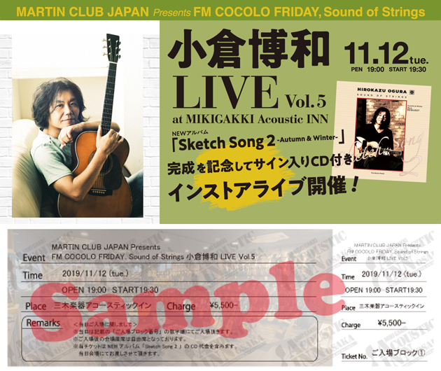 11/12(火)MARTIN CLUB JAPAN Presents FM COCOLO FRIDAY, Sound of Strings 小倉博和 LIVE Vol.5